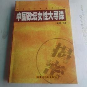 中国政坛女性大寻踪