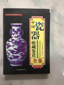 中国瓷器收藏与鉴赏