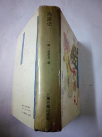 西游记 精装 上海古籍出版社