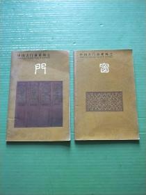 中国古门窗系列之《门》《窗》(2册合售)有图章见图
