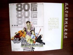 《记忆是碎片的乐园》中国文联出版社