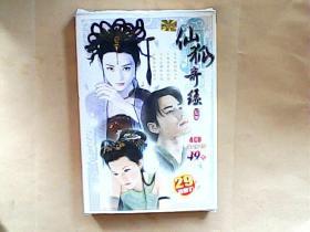 仙狐奇缘4CD(1安装片+3资料片)+操作手册 盒装