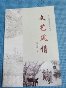 清江浦文化风韵丛书   文艺风情