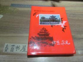 空白笔记本---北京风光