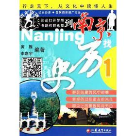 边走边读丛书 到南京找历史 1