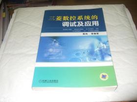 三菱数控系统的调试及应用  z