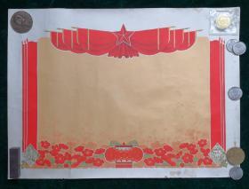 六十年代初期大型空白奖状一张保存完美