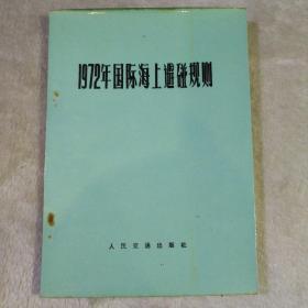 1972年国际海上避碰规则 附英文本 中国人民共和国非机动船舶海上安全航行暂行规则
