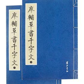 廖辅草书千字文(上下)