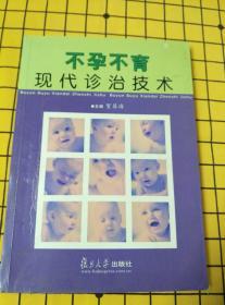 不孕不育现代诊治技术、不孕不育症中医治疗、不孕症治疗的成功之路(3册合售)