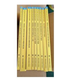 老妖精2020消防教辅全国一级注册消防工程师执业资格考试配套教辅 全9册