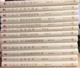 中国式管理经典[全12册]