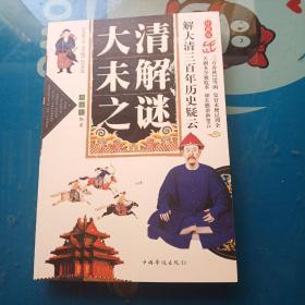 大清未解之迷:解大清三百年历史疑云(修订版)