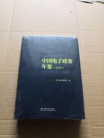 中国电子政务年鉴2016(全新未开封)