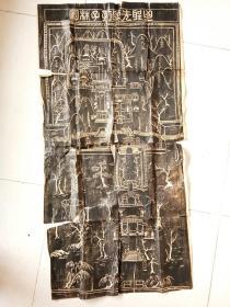 约清末民国时期 曲阜孔府《至圣先师孔子林图》看拓片一大张,品相较差 不缺不少 尺寸110x53