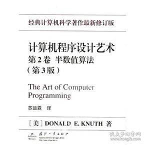 计算机程序设计艺术(第2卷)
