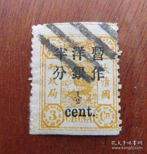清代慈禧寿辰纪念邮票---小字加盖暂作洋银半分--信销票
