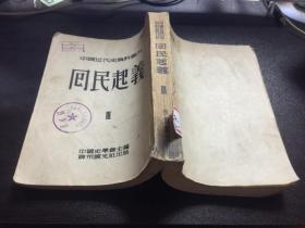 回民起义(3)(中国近代史资料丛刊)53年再版7200册