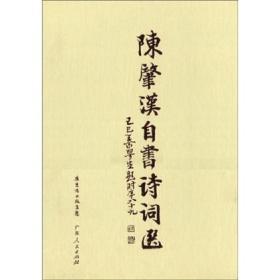 (精)陈肇汉自书诗词选