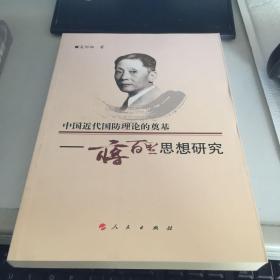 中国近代国防理论的奠基:蒋百里思想研究