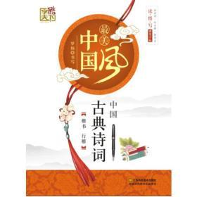 中国古典诗词(楷书、行楷)