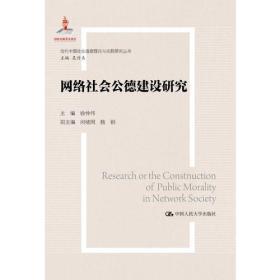 网络社会公德建设研究(当代中国社会道德理论与实践研究丛书;国家出版基金项目)