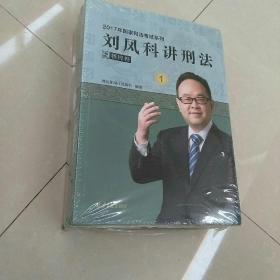 刘凤科讲刑法之精粹卷2017年9册~封袋破损见图