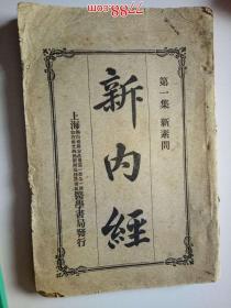 新内经(第一集新素问)--上海梅白格路宏昌里第一百念一号即在爱文义路新闸巡捕房后面医学书局发行