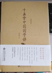 十五堂中国国学课