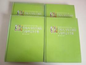 学校人身伤害预防与处理完全手册 (1 2 3 4 册全) 硬精装
