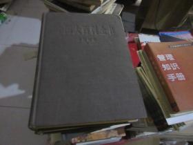 中国大百科全书 教育 哲学1  外国历史1    3本和售