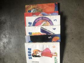 正义使者 全6册合售 一版一印