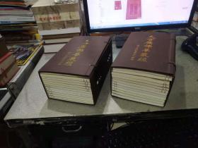 大方广佛华圣经(1至24册线装.带涵套2盒)