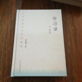 中华传统文化百部经典·传习录(精装)