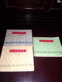 中国成语故事  二 五  六  品不错  全部1版1印