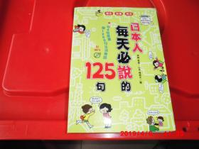 日本人每天必说的125句 (附光盘)