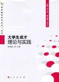 高校辅导员专业化丛书:大学生成才理论与实践 正版 罗洪铁  9787010077543