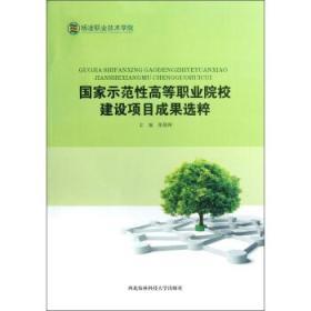 国家示范性高等职业院校建设项目成果选粹 正版 张朝晖 9787810927369