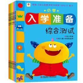 邦臣小红花小学入学准备(幼儿园、学前班适用套装共5册) 正版 北京小红花图书工作室 9787555203599