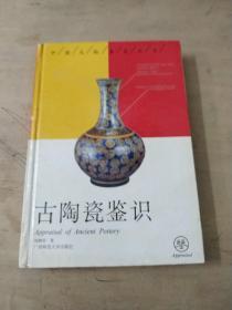 古陶瓷鉴识