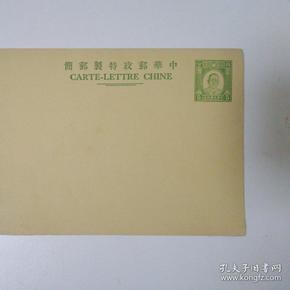 中华民国邮政特质邮简