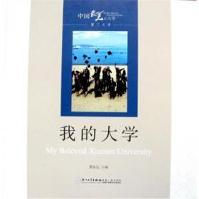 中国的大学厦门大学:我的大学 正版 董铭远 9787561538630