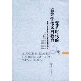 变革时代的高等学校文科教育:中国人民大学本科人才培养的探索与实践 正版 中国人民大学教务处  9787300144498