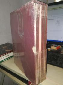 踏遍青山:中国山水画十家写生作品集十册全 未拆封带盒