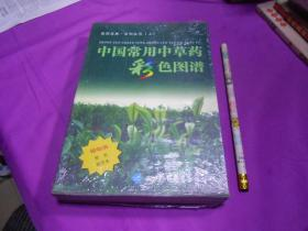 中国常用中草药彩色图谱.植物类(上中下)(书店库存未拆封)
