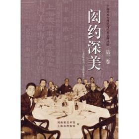 闳约深美(第2卷) 正版 刘海粟美术馆,上海市档案馆 9787547504499