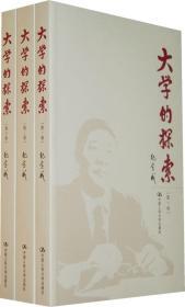 大学的探索(套装共3卷) 正版 纪宝成 9787300115795
