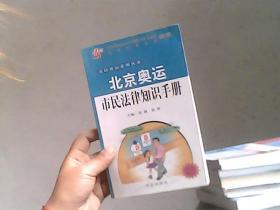 北京奥运市民法律知识手册