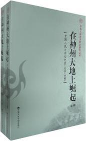 在神州大地上崛起:中国人民大学回忆录(1950-2000)(套装上下卷) 正版 刘葆观  9787300085777