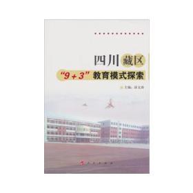 """四川藏区""""9+3""""教育模式探索 正版 徐文涛 9787010116174"""